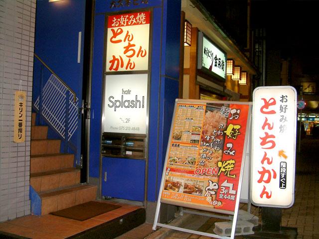 「とんちんかん」の看板が目印。左手の階段を上がり、3Fがお店になります。