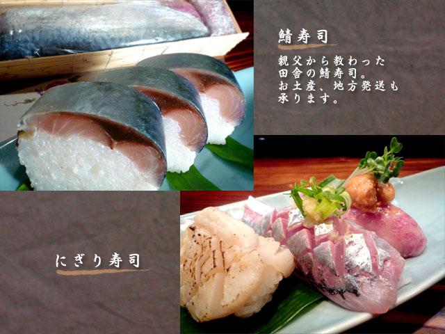上 鯖寿司/下 にぎり寿司