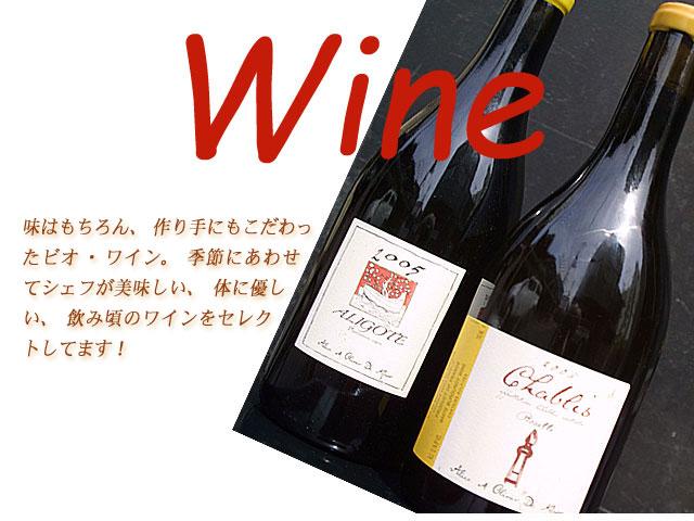 味はもちろん、作り手にもこだわったビオ・ワイン。季節にあわせてシェフが美味しい、体に優しい飲み頃のワインをセレクトしてます!