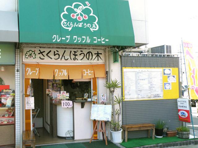 近鉄小倉駅下車すぐ!緑のテントが目印